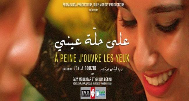 تحميل فيلم التونسي الدرامي المثير على حلة عيني +18