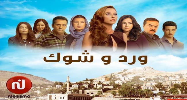بداية من الاثنين 8 فيفري قناة نسمة تشرع في بث المسلسل التركي